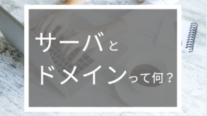 【ブログ開設】サーバーとドメインって何?画像でポイントを解説!!