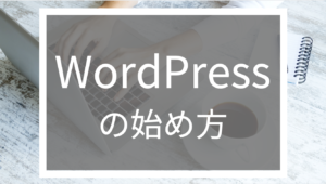 【WordPressの始め方】初心者も30分でできる手順を解説!