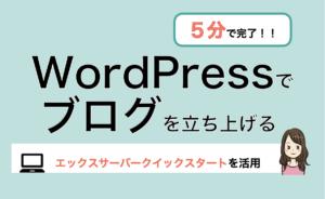 【5分でWordPress開設】エックスサーバーのクイックスタートが超便利!!