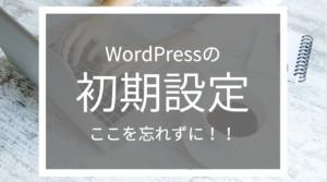 【WordPress初期設定】最初に必ずやるべき4つの初期設定